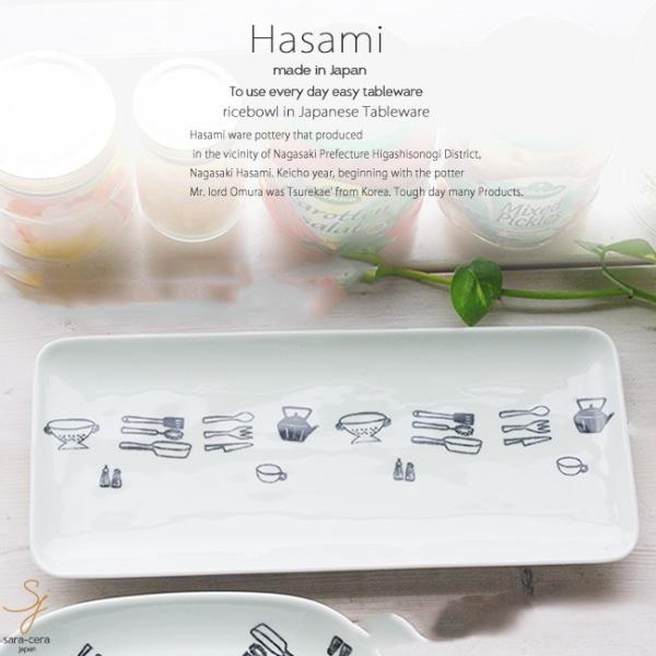 和食器 波佐見焼 カフェ プレート 長角皿 オブロング おうち ごはん うつわ 陶器 美濃焼 日本製 キッチンツール
