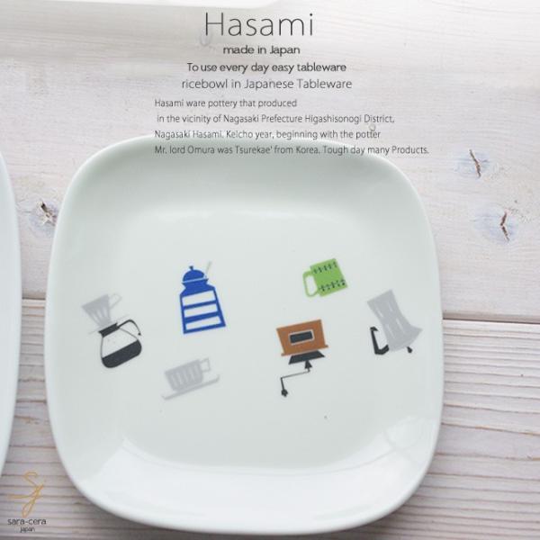 和食器 波佐見焼 スクエア プレート 正角皿 小 取り皿 おうち ごはん うつわ 陶器 美濃焼 日本製 コーヒータイム