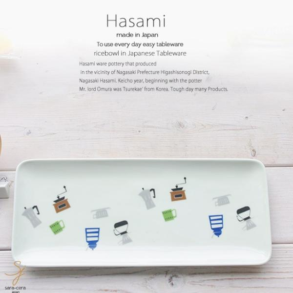 和食器 波佐見焼 カフェ プレート 長角皿 オブロング おうち ごはん うつわ 陶器 美濃焼 日本製 コーヒータイム