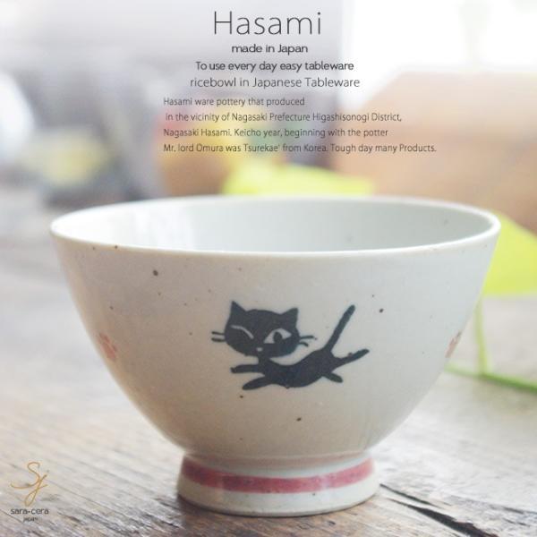 和食器 波佐見焼 黒猫 くらわんか碗 ご飯茶碗 飯碗 ボウル おうち ごはん うつわ 陶器 美濃焼 日本製  小