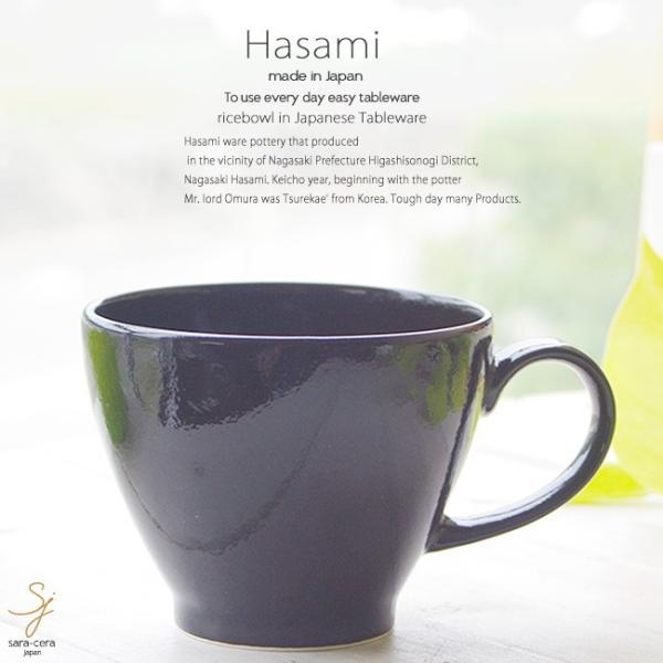 和食器 波佐見焼 モダンブラック 黒 マグカップ 紅茶 珈琲 コーヒー カフェ おうち うつわ 陶器 日本製 お茶 アイス おしゃれ