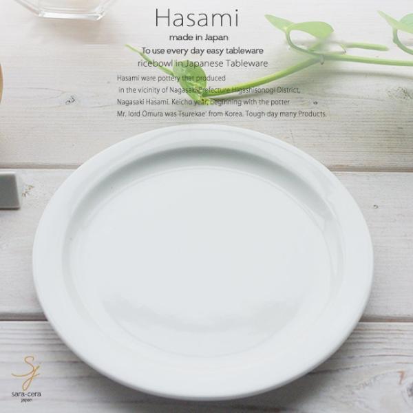 和食器 波佐見焼 モダンホワイト 白い食器 パンプレート シェアプレート おうち うつわ 陶器 日本製 おしゃれ