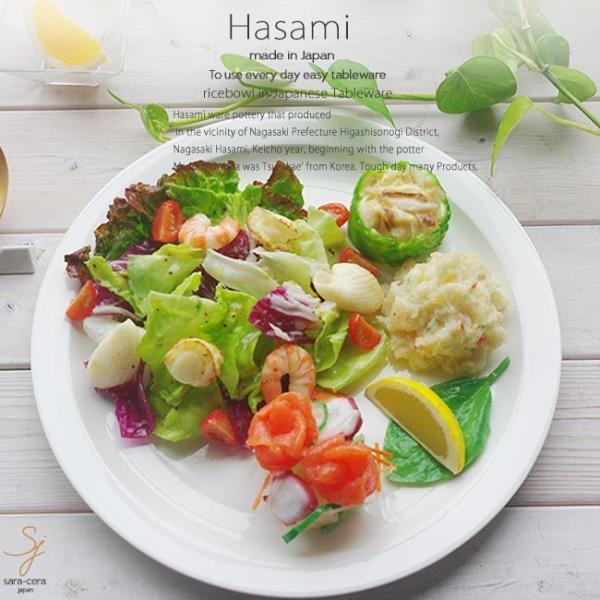和食器 波佐見焼 モダンホワイト 白い食器 サービスプレート 大皿 ディナー お料理 皿 メインディッシュ おうち うつわ 陶器 日本製