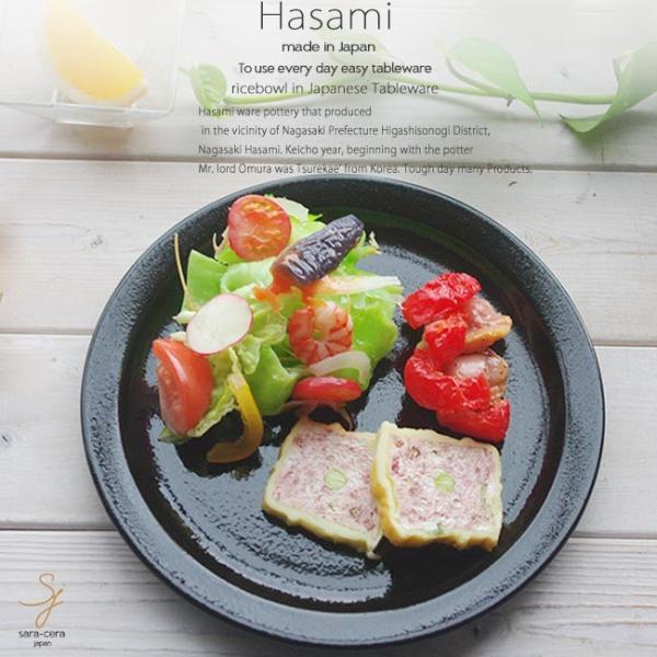 和食器 波佐見焼 モダンブラック 黒 サラダプレート デザート 皿 前菜 おうち うつわ 陶器 日本製 おしゃれ