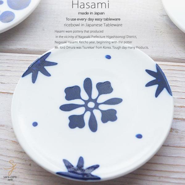和食器 波佐見焼 フルール 藍染付けブルー和食器 波佐見焼 モダンホワイト 白い食器 小皿 豆皿 プチディッシュ ミニプレート おうち うつわ 陶器 日本製 おしゃれ
