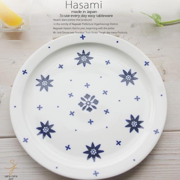和食器 波佐見焼 フルール 藍染付けブルーディナープレート お料理 皿 メインディッシュ 前菜 おうち うつわ 陶器 日本製 おしゃれ