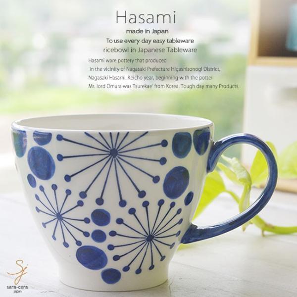 和食器 波佐見焼 藍染付けブルー 夏の夜空 マグカップ 紅茶 珈琲 コーヒー カフェ おうち うつわ 陶器 日本製 お茶 アイス おしゃれ