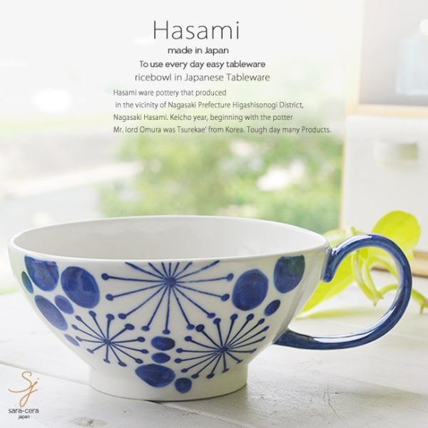 和食器 波佐見焼 藍染付けブルー 夏の夜空 とろとろスープカップ マグカップ 紅茶 珈琲 コーヒー カフェ おうち うつわ 陶器 日本製 おしゃれ