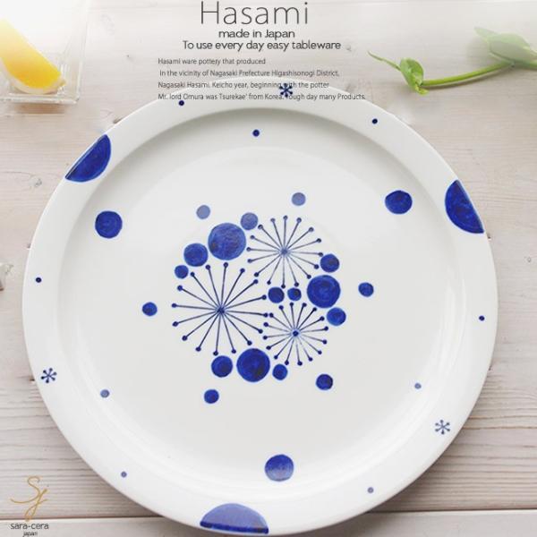 和食器 波佐見焼 藍染付けブルー 夏の夜空 サービスプレート 大皿 ディナー お料理 皿 メインディッシュ おうち うつわ 陶器 日本製