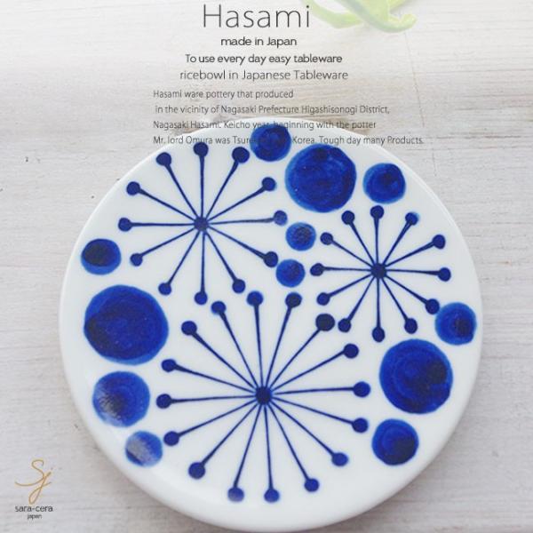 和食器 波佐見焼 藍染付けブルー 夏の夜空 和食器 波佐見焼 モダンホワイト 白い食器 小皿 豆皿 プチディッシュ ミニプレート おうち うつわ 陶器 日本製 おしゃれ