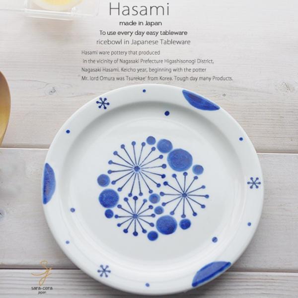 和食器 波佐見焼 藍染付けブルー 夏の夜空 パンプレート シェアプレート おうち うつわ 陶器 日本製 おしゃれ