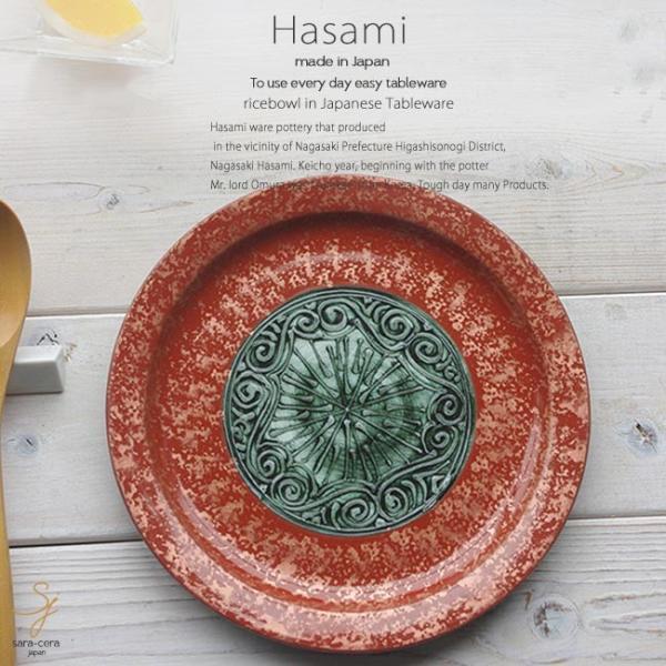 和食器 波佐見焼 アンテカレッド 赤デザートプレート ケーキ 皿 前菜 おうち うつわ 陶器 日本製 おしゃれ|ricebowl