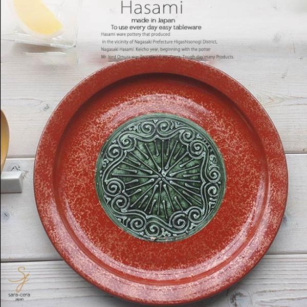 和食器 波佐見焼 アンテカレッド 赤サラダプレート デザート 皿 前菜 おうち うつわ 陶器 日本製 おしゃれ