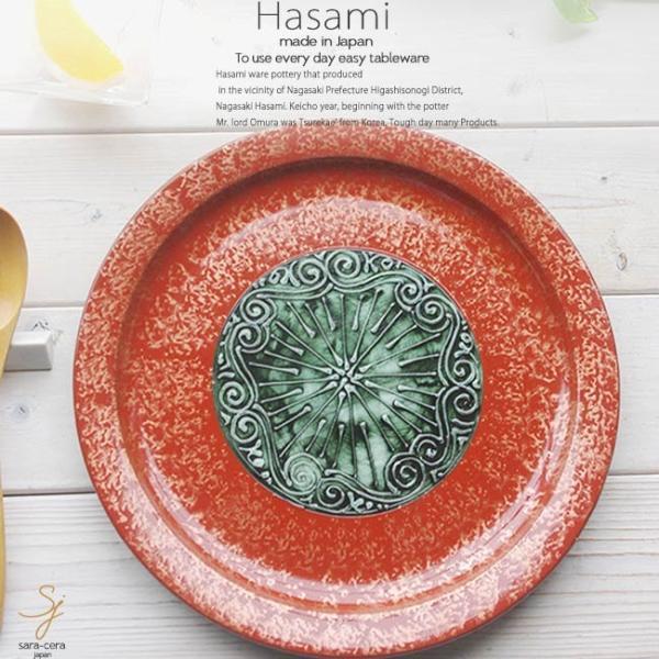 和食器 波佐見焼 アンテカレッド 赤ディナープレート お料理 皿 メインディッシュ 前菜 おうち うつわ 陶器 日本製 おしゃれ