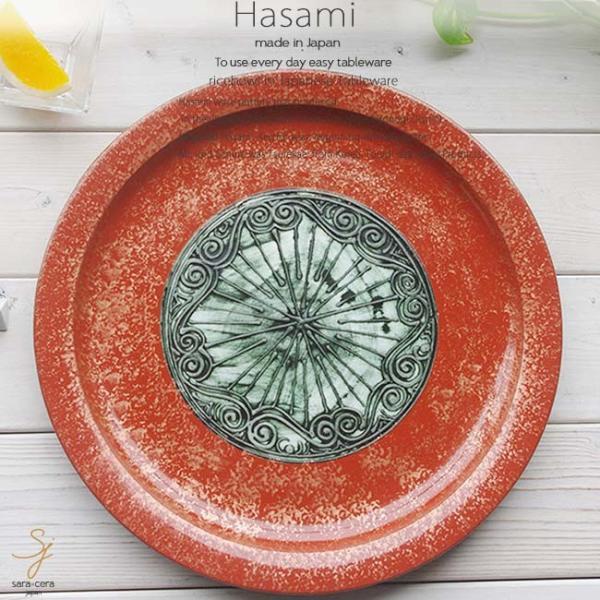 和食器 波佐見焼 アンテカレッド 赤サービスプレート 大皿 ディナー お料理 皿 メインディッシュ おうち うつわ 陶器 日本製