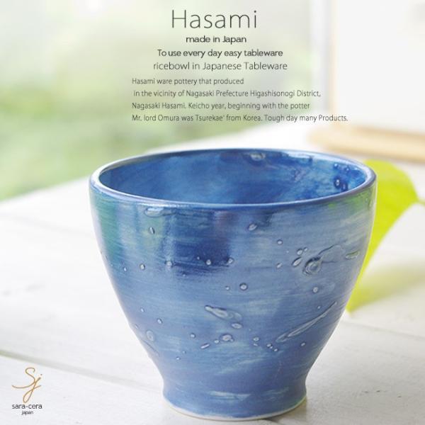 和食器 波佐見焼 キラッと瑠璃色フリーカップ 湯のみ 湯飲み タンブラー コップ おうち ごはん うつわ 陶器 日本製 お茶 アイス