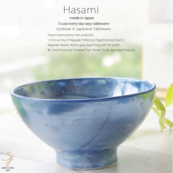 和食器 波佐見焼 キラッと瑠璃色ご飯茶碗 ライスボウル 小 おうち ごはん うつわ 陶器 日本製 おしゃれ 小鉢