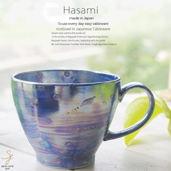 和食器 波佐見焼 キラッと瑠璃色マグカップ 紅茶 珈琲 コーヒー カフェ おうち うつわ 陶器 日本製 お茶 アイス おしゃれ