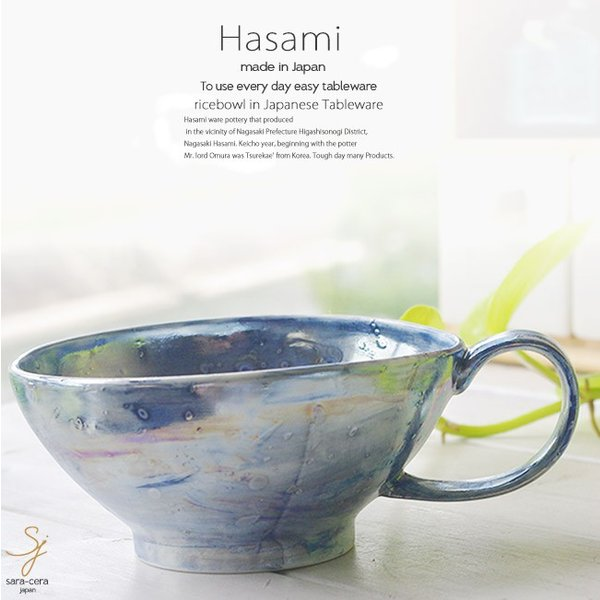 和食器 波佐見焼 キラッと瑠璃色とろとろスープカップ マグカップ 紅茶 珈琲 コーヒー カフェ おうち うつわ 陶器 日本製 おしゃれ