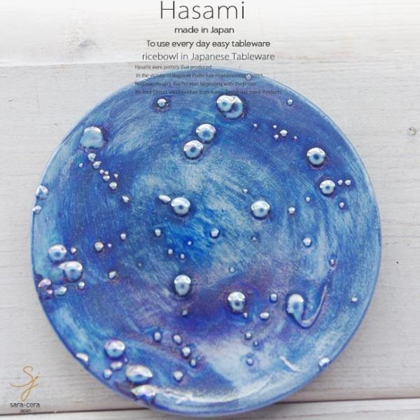 和食器 波佐見焼 キラッと瑠璃色 小皿 豆皿 プチディッシュ ミニプレート おうち うつわ 陶器 日本製 おしゃれ