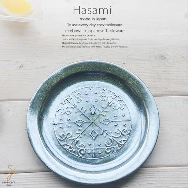 和食器 波佐見焼 きらきらターコイズパールパンプレート シェアプレート おうち うつわ 陶器 日本製 おしゃれ