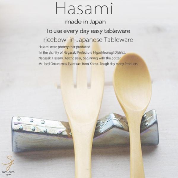 和食器 波佐見焼 きらきらターコイズパールギザギザ レスト お箸置き 卓上小物 レスト お箸 はし置き おうち ごはん うつわ 陶器 日本製 おしゃれ