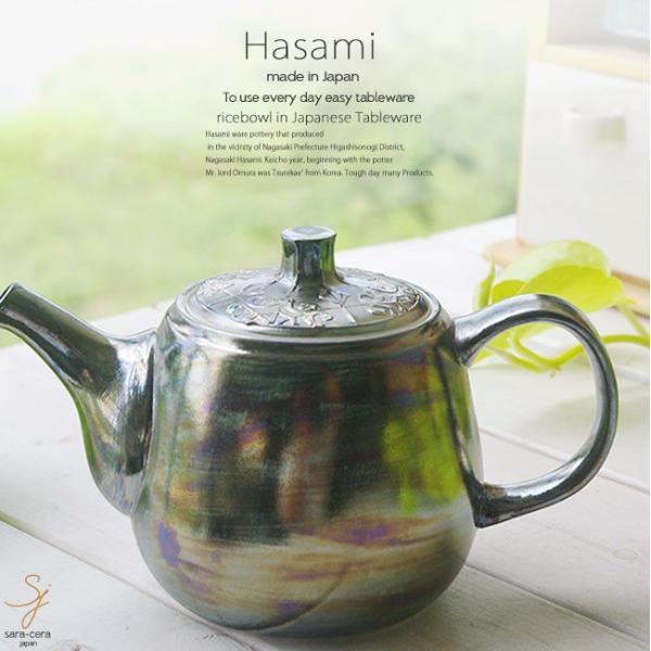 和食器 波佐見焼 きらきらターコイズパールティーポット 急須 紅茶 珈琲 コーヒー カフェ おうち うつわ 陶器 日本製 お茶 アイス