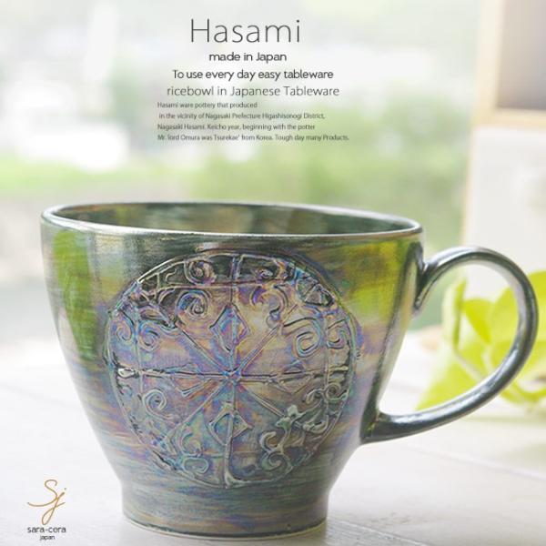 和食器 波佐見焼 きらきらターコイズパールマグカップ 紅茶 珈琲 コーヒー カフェ おうち うつわ 陶器 日本製 お茶 アイス おしゃれ