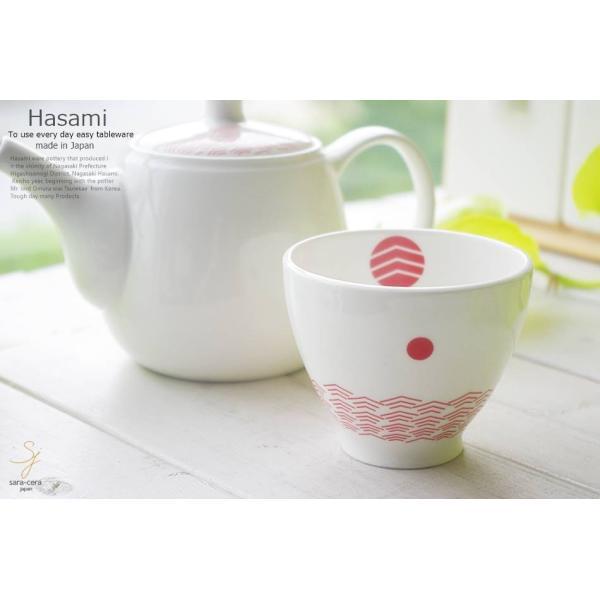 和食器 波佐見焼 日の出 幸せご来光フリーカップ 湯のみ 湯飲み タンブラー コップ おうち ごはん うつわ 陶器 日本製 お茶 アイス  ホワイト ricebowl 06