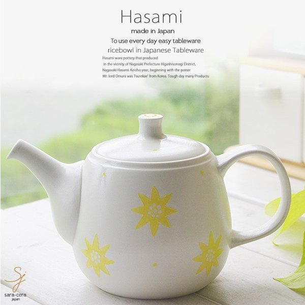 和食器 波佐見焼 フルールティーポット 急須 紅茶 珈琲 コーヒー カフェ おうち うつわ 陶器 日本製 お茶 アイス イエロー 黄色