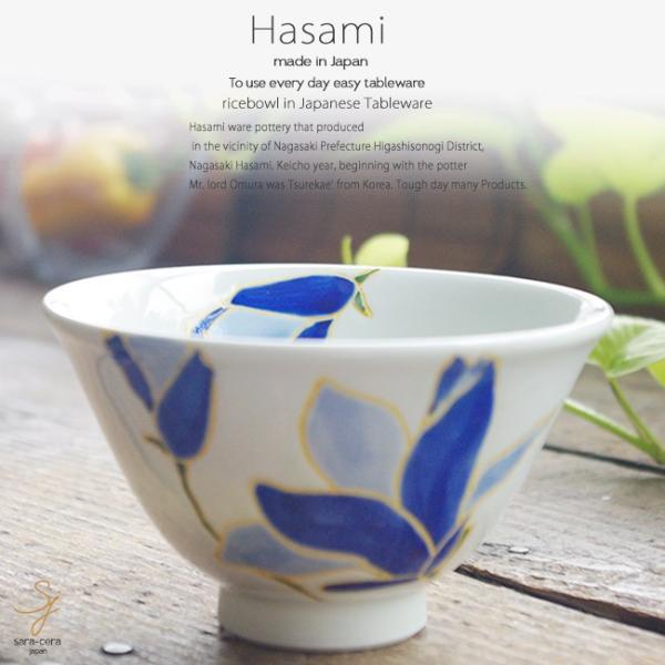 和食器 波佐見焼 花木蓮 ご飯茶碗 飯碗 ボウル 鉢 おうち ごはん うつわ 陶器 日本製 青