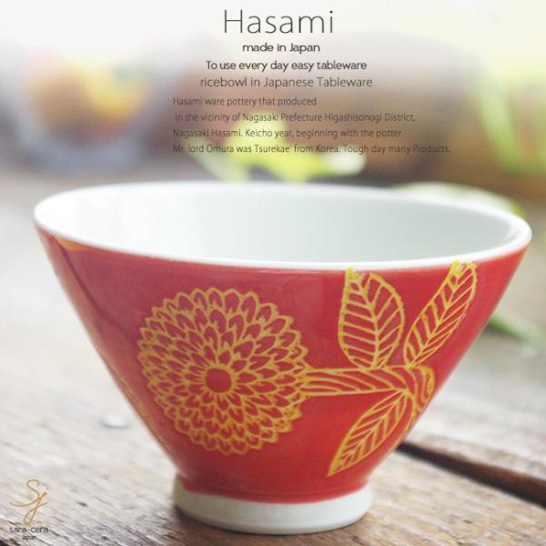 和食器 波佐見焼 カラーセミカクタス ご飯茶碗 飯碗 ボウル 鉢 おうち ごはん うつわ 陶器 日本製 小 赤