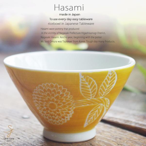 和食器 波佐見焼 カラーセミカクタス ご飯茶碗 飯碗 ボウル 鉢 おうち ごはん うつわ 陶器 日本製 小 黄
