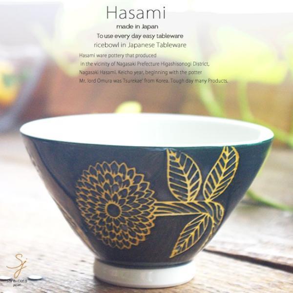 和食器 波佐見焼 カラーセミカクタス ご飯茶碗 飯碗 ボウル 鉢 おうち ごはん うつわ 陶器 日本製 大 黒