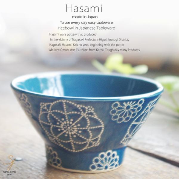 和食器 波佐見焼 ステッチ くらわんか碗 ご飯茶碗 飯碗 ボウル 鉢 おうち ごはん うつわ 陶器 日本製 青|ricebowl