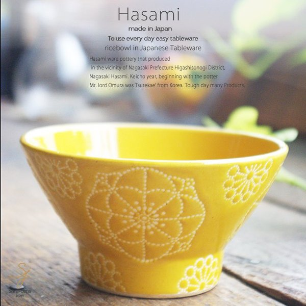 和食器 波佐見焼 ステッチ くらわんか碗 ご飯茶碗 飯碗 ボウル 鉢 おうち ごはん うつわ 陶器 日本製 黄
