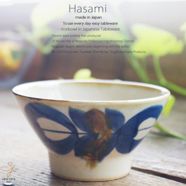 和食器 波佐見焼 藍ブルー草花紋 くらわんか碗 ご飯茶碗 飯碗 ボウル 鉢 おうち ごはん うつわ 陶器 日本製