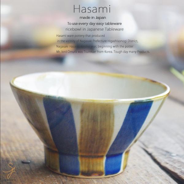 和食器 波佐見焼 藍ブルー太十草 くらわんか碗 ご飯茶碗 飯碗 ボウル 鉢 おうち ごはん うつわ 陶器 日本製