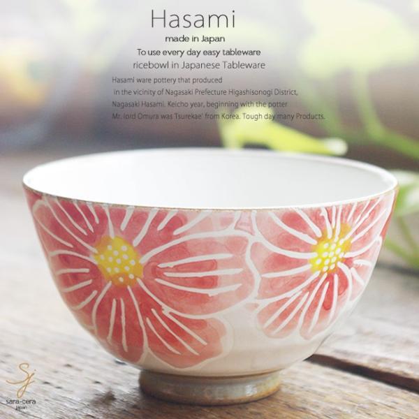 和食器 波佐見焼 粉引フラワー 花 ご飯茶碗 飯碗 ボウル 鉢 おうち ごはん うつわ 陶器 日本製 赤