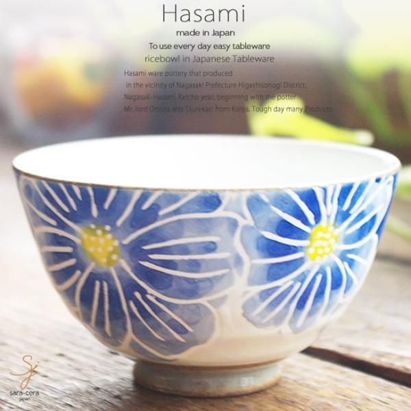 和食器 波佐見焼 粉引フラワー 花 ご飯茶碗 飯碗 ボウル 鉢 おうち ごはん うつわ 陶器 日本製 青