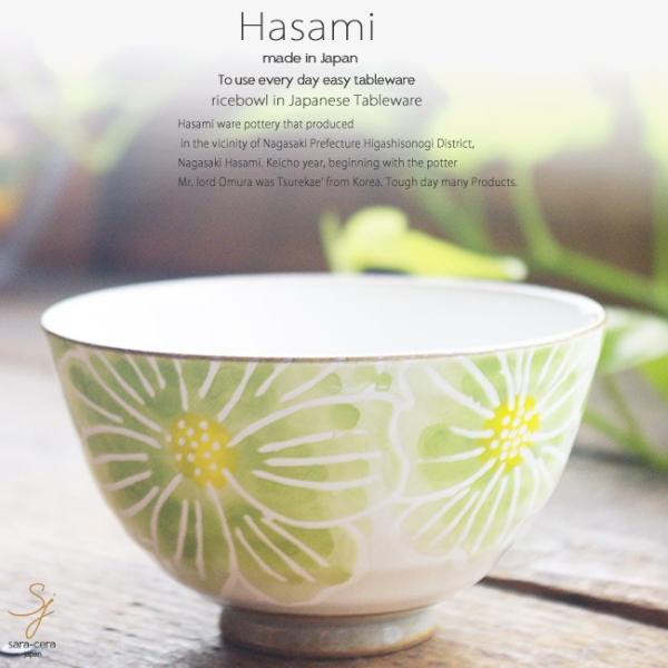 和食器 波佐見焼 粉引フラワー 花 ご飯茶碗 飯碗 ボウル 鉢 おうち ごはん うつわ 陶器 日本製 緑