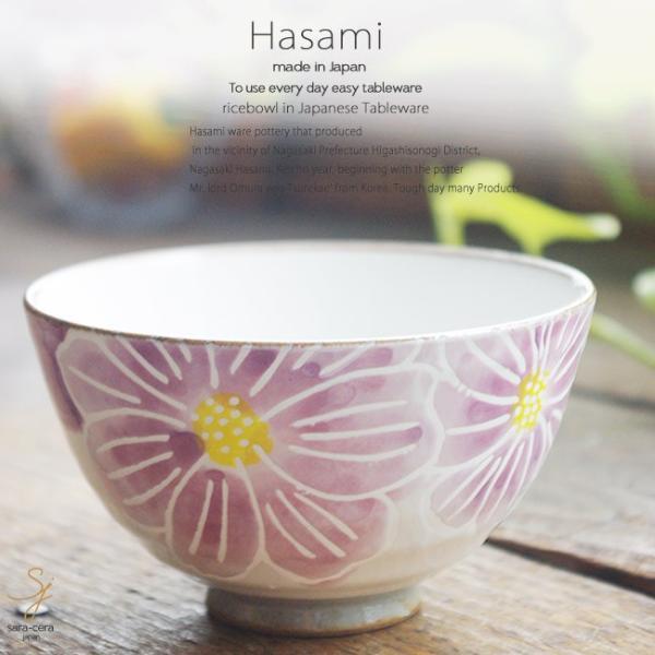 和食器 波佐見焼 粉引フラワー 花 ご飯茶碗 飯碗 ボウル 鉢 おうち ごはん うつわ 陶器 日本製 紫