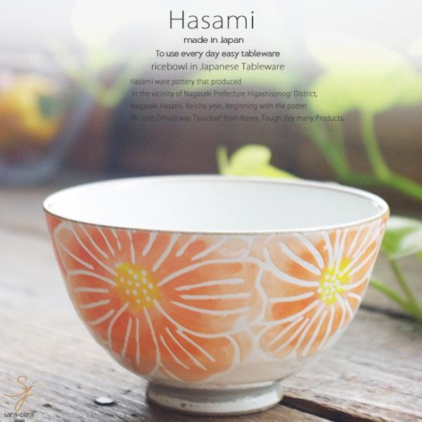 和食器 波佐見焼 粉引フラワー 花 ご飯茶碗 飯碗 ボウル 鉢 おうち ごはん うつわ 陶器 日本製 橙