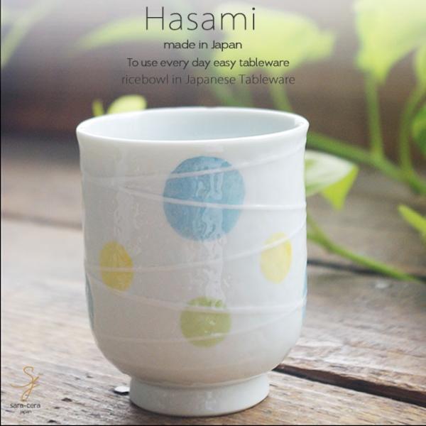 和食器 波佐見焼 らせんドット 湯呑 コップ 湯のみ 湯飲み タンブラー お茶 緑茶 おうち ごはん うつわ 陶器 日本製 大