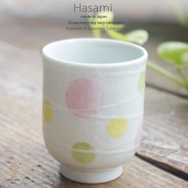 和食器 波佐見焼 らせんドット 湯呑 コップ 湯のみ 湯飲み タンブラー お茶 緑茶 おうち ごはん うつわ 陶器 日本製 小
