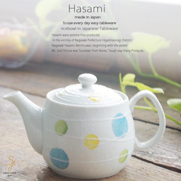 和食器 波佐見焼 らせんドット ティーポット 紅茶 緑茶 ハーブ コーヒー 珈琲 おうち ごはん うつわ 陶器 日本製  茶漉し付