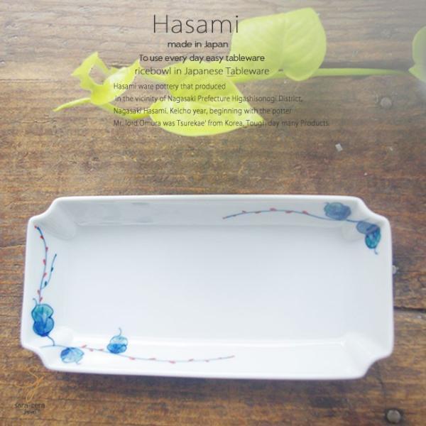 和食器 波佐見焼 長角深皿 長角皿 取り皿 おうち ごはん うつわ 陶器 日本製 水引草
