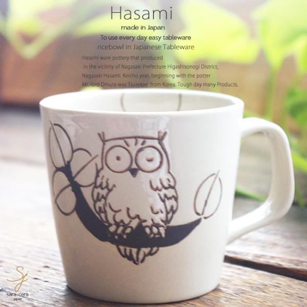 和食器 波佐見焼 ふくろう マグカップ カフェ 紅茶 緑茶 ハーブ コーヒー 珈琲 おうち ごはん うつわ 陶器 日本製