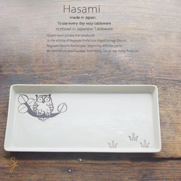 和食器 波佐見焼 ふくろう カフェトレー 長角皿 おうち ごはん うつわ 陶器 日本製