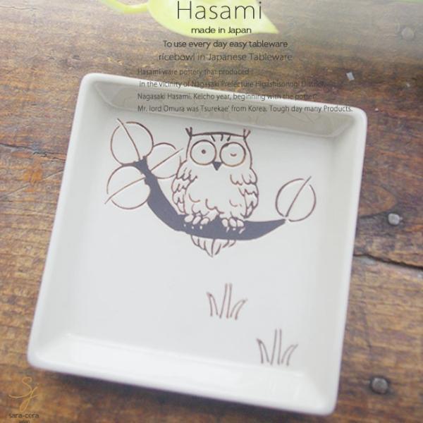 和食器 波佐見焼 ふくろう 正角皿 おうち ごはん うつわ 陶器 日本製 スクエア